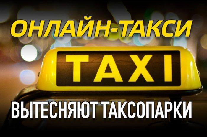 Новые услуги службы такси