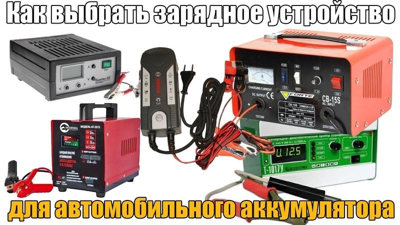 Выбираем зарядное устройство для автомобильного аккумулятора