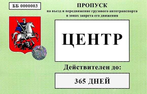 Как оформить пропуск для въезда в центр Москвы?