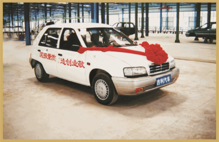 Geely Auto Group